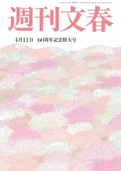 週刊文春 4月11日号 60周年記念特大号