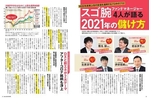 【巻頭】トップ運用者4人に聞く2021年の儲け方