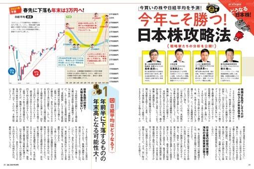 今年こそ勝つ日本株5大攻略法&2021年の予測
