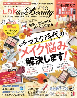 LDK the Beauty 2020年10月号