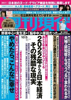 週刊現代 2019年10月5日号