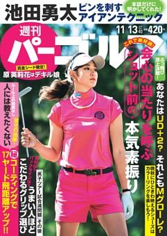 週刊パーゴルフ 2018年11月13日号