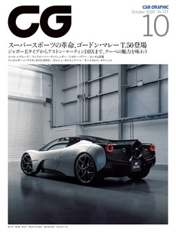 CG(CAR GRAPHIC) 2020年10月号