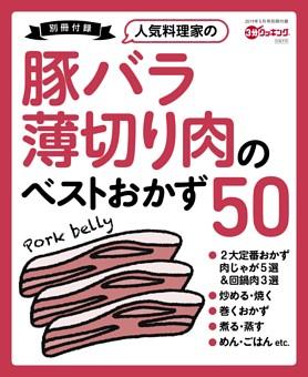 別冊付録 豚バラ薄切り肉のベストおかず50