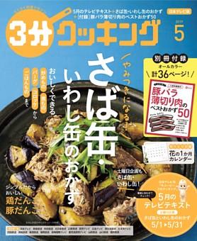 3分クッキング(日本テレビ) 2019年5月号