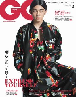 GQ JAPAN 2020年3月号