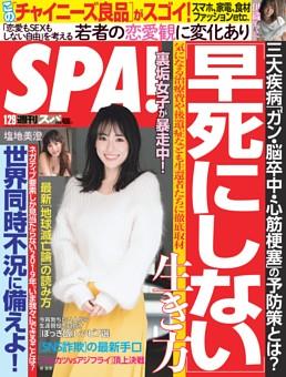 週刊SPA! 2019年1月29日号