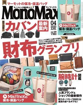 MonoMax 4月号