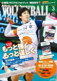 月刊バレーボール 2019年3月号