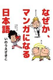 なぜか、マンガになる日本語 1巻