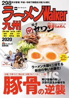 ラーメンWalker九州2020