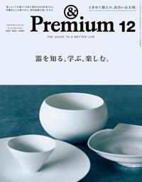 &Premium(アンド プレミアム) 2021年12月号 [器を知る、学ぶ、楽しむ。]