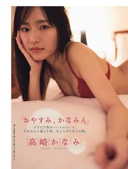 【袋とじ】高崎かなみ「おやすみ、かなみん」