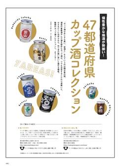 個性豊かな地酒が勢揃い!47都道府県カップ酒コレクション