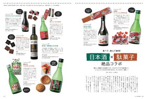 日本酒×駄菓子 絶品コラボ