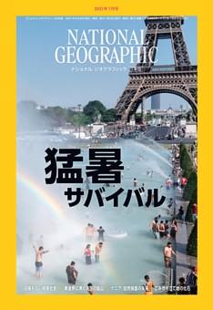 ナショナル ジオグラフィック日本版 2021年7月号