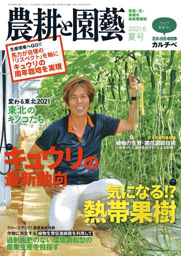 農耕と園芸2021年夏号