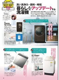暮らしをアップデートする洗濯機