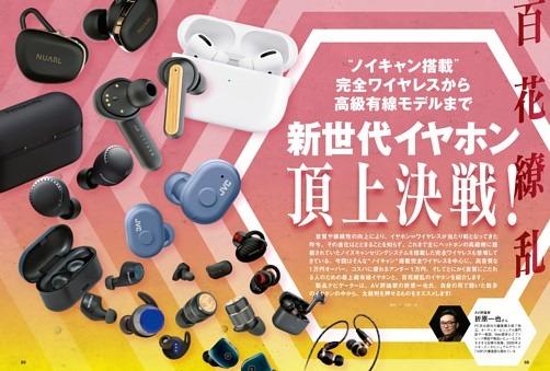 【センター特集】百花繚乱 新世代イヤホン 頂上決戦