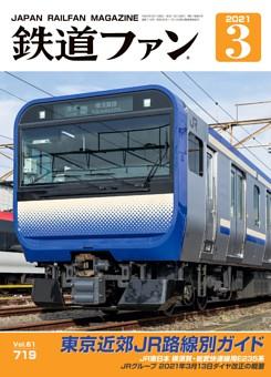 鉄道ファン 2021年3月号,通巻719号