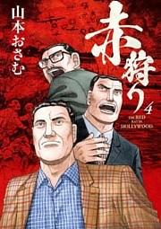 赤狩り THE RED RAT IN HOLLYWOOD 4