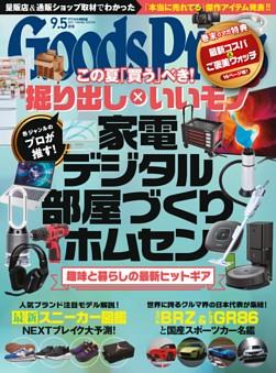 GoodsPress 2021年9.5月号