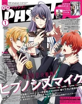 PASH! 2021年01月号