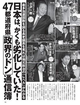 47都道府県「政界のドン」通信簿