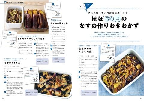 part.5 さっと作って、冷蔵庫にストック! ほぼ50円のなすの作りおきおかず