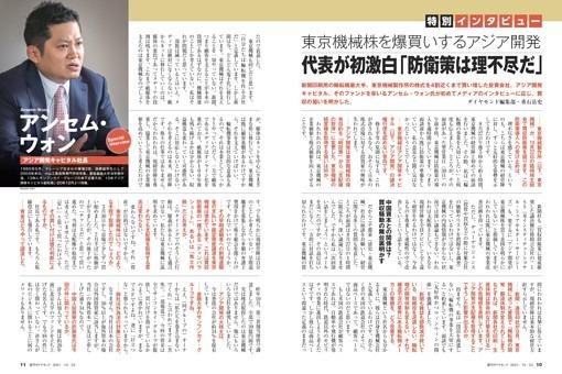 特別インタビュー アンセム・ウォン(アジア開発キャピタル社長)