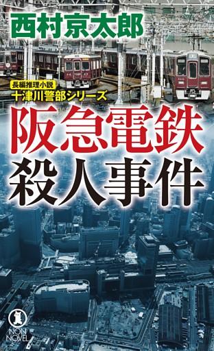 阪急電鉄殺人事件