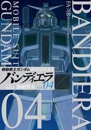 機動戦士ガンダム バンディエラ 4