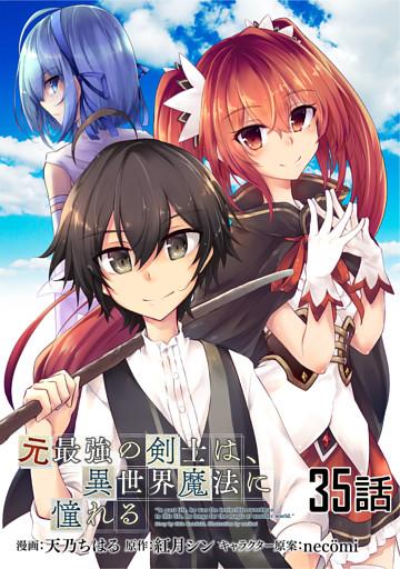元最強の剣士は、異世界魔法に憧れる 第35話【単話版】