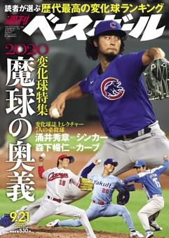 週刊ベースボール 2020年9月21日号