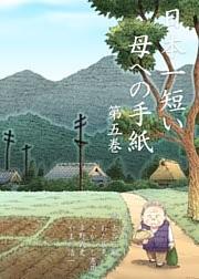 日本一短い母への手紙 5