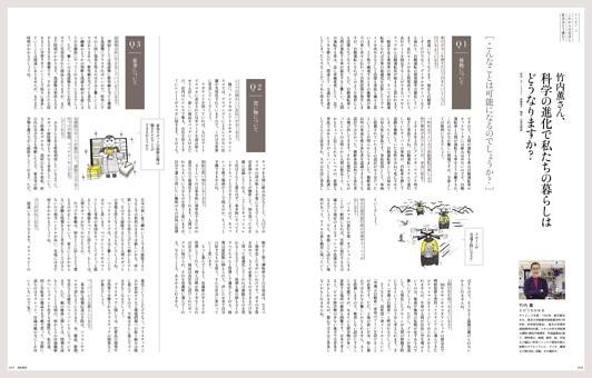 PART 2 竹内 薫さん、科学の進化で私たちの暮らしはどうなりますか?