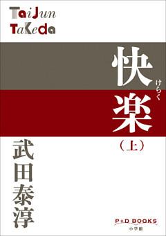 P+D BOOKS 快楽 (上)