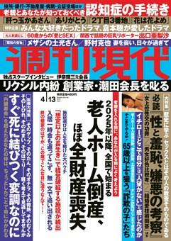 週刊現代 2019年4月13日号
