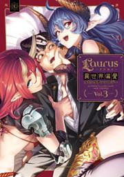 Laurus(ラウルス)異世界偏愛コミックアンソロジー Vol.3