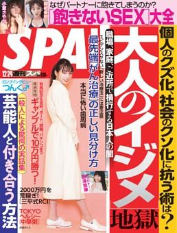 週刊SPA! 2019年12月24日号