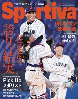 Sportiva TOKYO 2020 オリンピック総集編