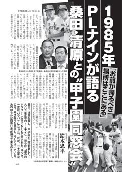 """1985年PLナインが語る桑田・清原との""""甲子園同窓会""""鈴木忠平"""