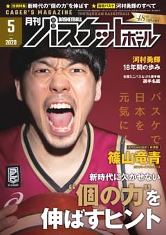 月刊バスケットボール 2020年5月号