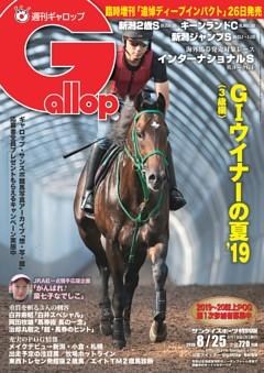 週刊Gallop 2019年8月25日号