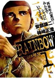 RAINBOW -二舎六房の七人- 1巻