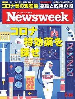 ニューズウィーク日本版 5月26日号
