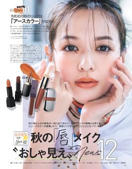 秋の「唇」メイク〝おしゃ見え〟NEWS12
