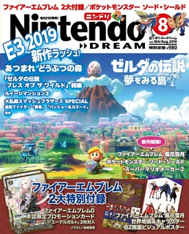Nintendo DREAM 2019年08月号