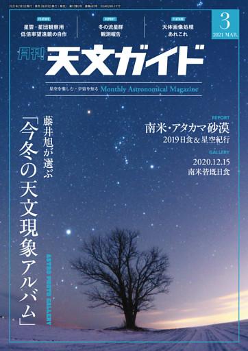 天文ガイド2021年3月号