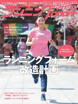 ランニングマガジン・クリール 2020年6月号